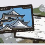 文化遺産カード限定版
